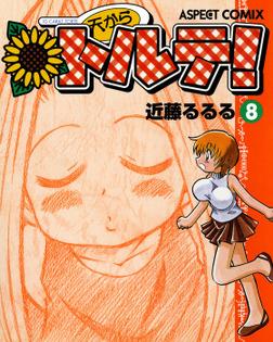 天からトルテ! (8)-電子書籍