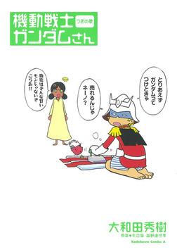 機動戦士ガンダムさん つぎの巻-電子書籍