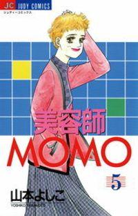 美容師MOMO(5)
