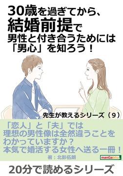 30歳を過ぎてから、結婚前提で男性と付き合うためには「男心」を知ろう!…先生が教えるシリーズ(9)-電子書籍
