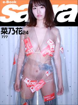 777 菜乃花24 [sabra net e-Book]-電子書籍