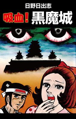 吸血!黒魔城-電子書籍