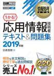 情報処理教科書 応用情報技術者 テキスト&問題集 2019年版