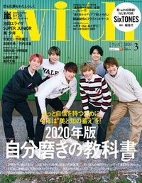 with (ウィズ) 2020年 3月号