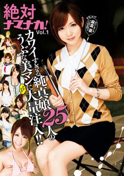 絶対ナマナカ! Vol.1-電子書籍