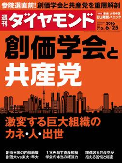 週刊ダイヤモンド 16年6月25日号-電子書籍
