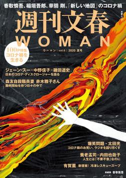 週刊文春 WOMAN vol.6 2020夏号-電子書籍