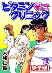 ビタミン・クリニック【完全版】 10巻