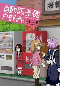 自動販売機 戸部さん