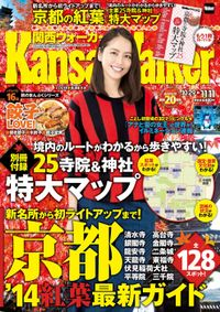 KansaiWalker関西ウォーカー 2014 No.21