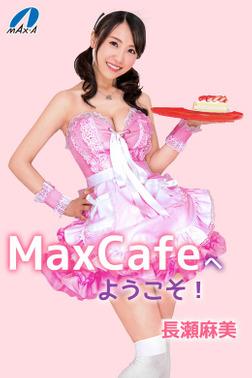 MaxCafeへようこそ! 長瀬麻美-電子書籍