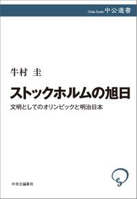 ストックホルムの旭日 文明としてのオリンピックと明治日本