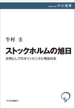 ストックホルムの旭日 文明としてのオリンピックと明治日本-電子書籍