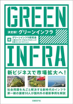 決定版!グリーンインフラ-電子書籍