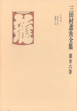 三田村鳶魚全集〈第26巻〉-電子書籍