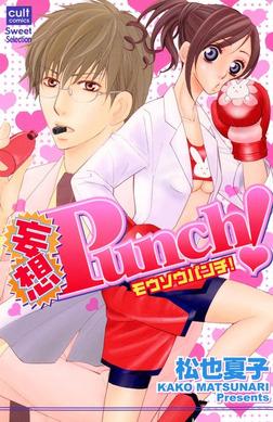 妄想Punch!-電子書籍