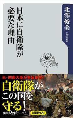 日本に自衛隊が必要な理由-電子書籍