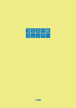 '18生活行動カレンダー【改訂版】-電子書籍