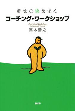 幸せの種をまく コーチング・ワークショップ-電子書籍