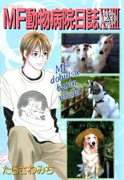 MF動物病院日誌 / 23-電子書籍