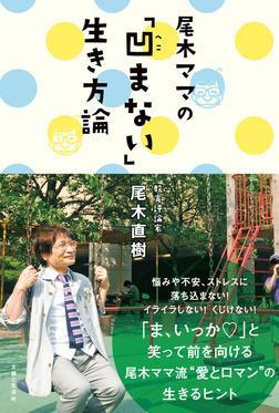尾木ママの「凹まない」生き方論-電子書籍