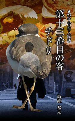 えびす亭百人物語 第十三番目の客 チドリ-電子書籍