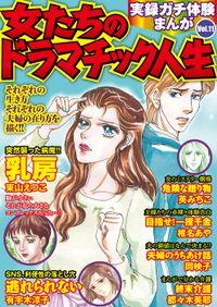 実録ガチ体験まんが 女たちのドラマチック人生Vol.11