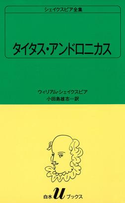 シェイクスピア全集 タイタス・アンドロニカス-電子書籍