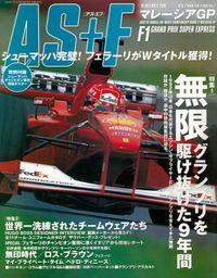 AS+F(アズエフ)2000 Rd17 マレーシアGP号