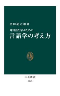 外国語を学ぶための 言語学の考え方