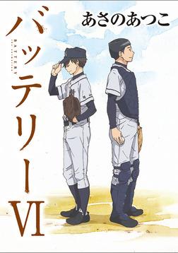 バッテリーVI アニメカバー版-電子書籍