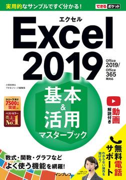 できるポケットExcel 2019 基本&活用マスターブック Office 2019/Office 365両対応-電子書籍
