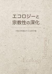 エコロジーと宗教性の深化