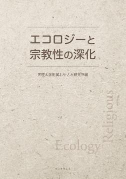 エコロジーと宗教性の深化-電子書籍