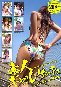 写真集 素人ギャルゲッチュ COLLECTION No.01-電子書籍