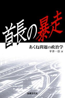 首長の暴走―あくね問題の政治学-電子書籍