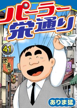 パーラー栄通り(41)-電子書籍