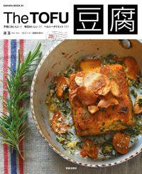 The豆腐 手軽においしい!毎日おいしい!!ヘルシーダイエット!!!