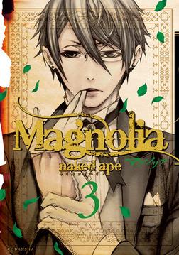 Magnolia(3)-電子書籍