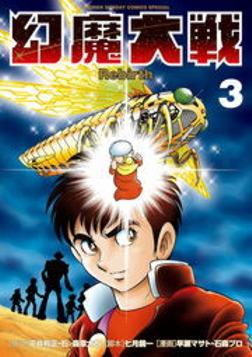 幻魔大戦 Rebirth(3)-電子書籍