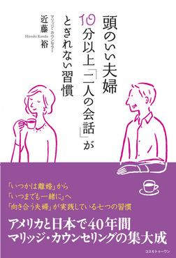 頭のいい夫婦 10分以上「二人の会話」がとぎれない習慣-電子書籍