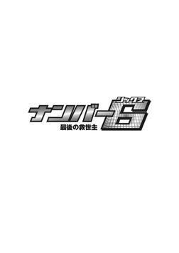ナンバー6〜最後の救世主〜-電子書籍