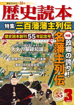 歴史読本2012年3月号電子特別版「三百藩藩主列伝」-電子書籍