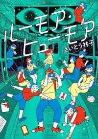ルーモア・ヒューモア 分冊版(4)【電子限定特典付】