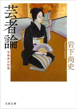 花柳界の記憶 芸者論-電子書籍