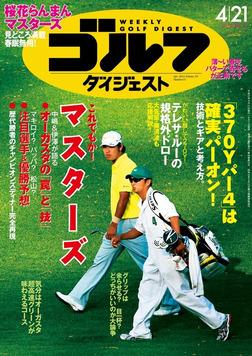 週刊ゴルフダイジェスト 2015/4/21号-電子書籍