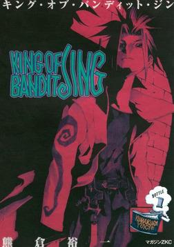 KING OF BANDIT JING(1)-電子書籍