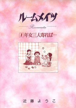 ルームメイツ(1)-電子書籍