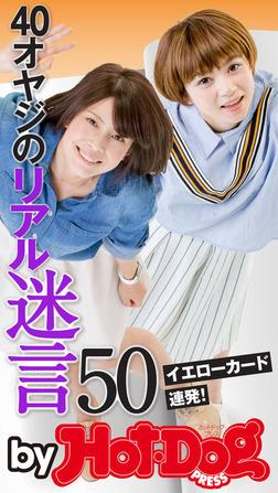 バイホットドッグプレス 40オヤジのリアル迷言50 2015年 8/7号-電子書籍
