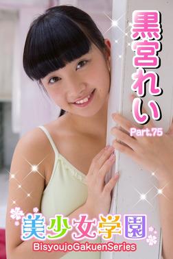 美少女学園 黒宮れい Part.75-電子書籍
